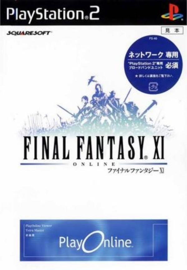 Cover zu Final Fantasy XI Online